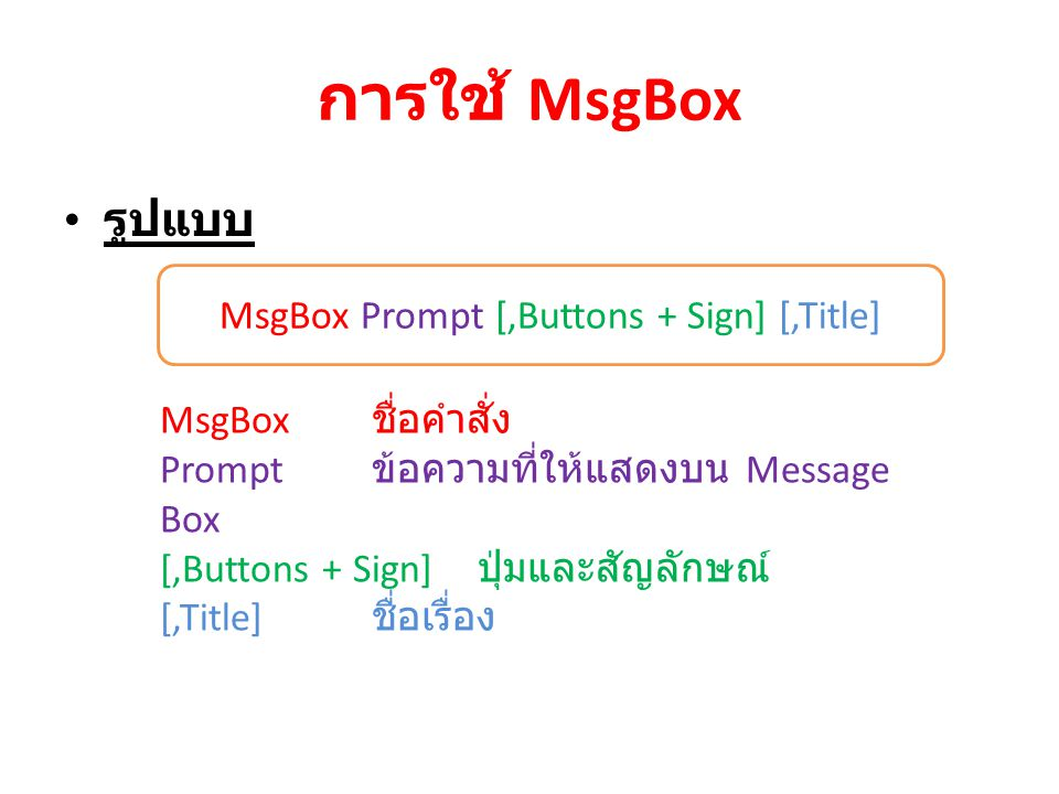 MsgBox Prompt [,Buttons + Sign] [,Title]